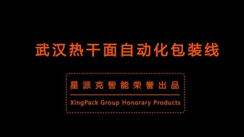 武汉热干面自动化包装线