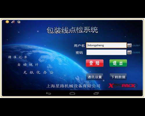设备无线点检管理系统
