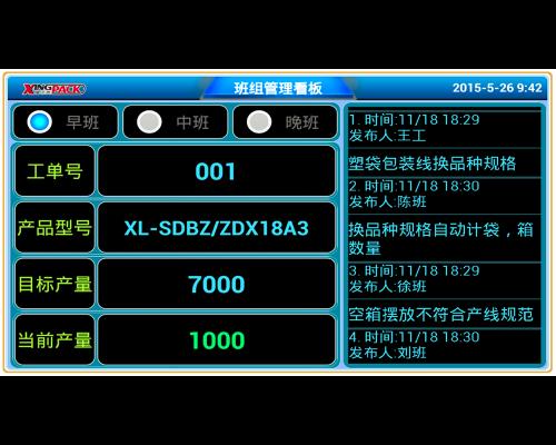 张家港生产线生产无线公示系统